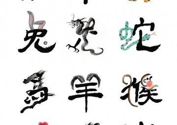 Mengyu Cao kết hợp hài hoà giữa thư pháp và màu nước để khắc họa nên các ký tự hoàng đạo Trung Quốc đầy mới lạ